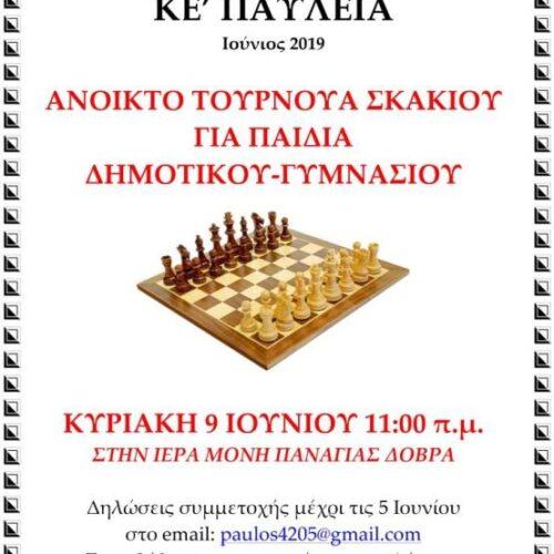 ΚΕ' Παύλεια:  Ανοιχτό τουρνουά σκακιού