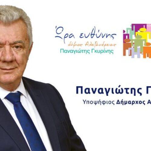 """Κατατέθηκε το ψηφοδέλτιο του συνδυασμού """"Ώρα Ευθύνης"""" για τον Δήμο Αλεξάνδρειας - Τα ονόματα των υποψηφίων"""