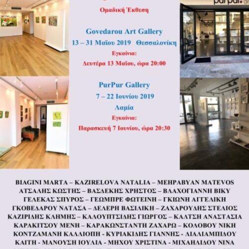 Θεσσαλονίκη: Ομαδική έκθεση  38 εικαστικών  στη Govedarou Art Gallery. Εγκαίνια, Δευτέρα 13 Μαΐου