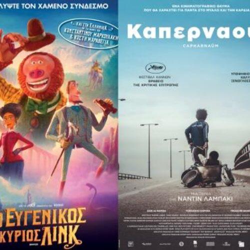 Το πρόγραμμα του κινηματογράφου ΣΤΑΡ στη Βέροια, από Πέμπτη  2  έως και Τετάρτη 8  Μαΐου