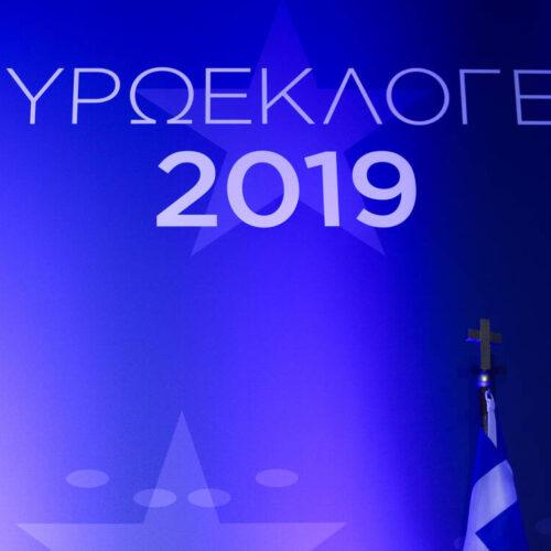Ευρωεκλογές 2019: Αποτελέσματα Επικράτειας στα 75,63% των εκλογικών τμημάτων