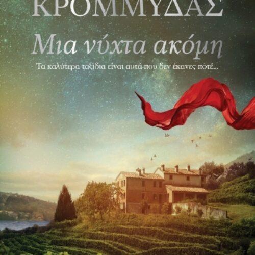 """Παρουσίαση βιβλίου στη Βέροια. Κώστας Κρομμύδας """"Μια νύχτα ακόμη"""""""