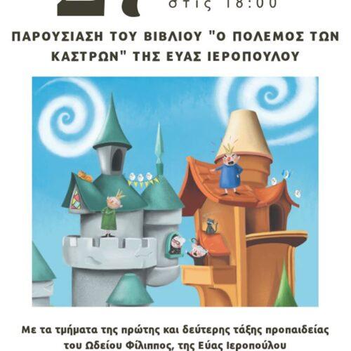 """Παρουσίαση βιβλίου στη Βέροια. Εύα Ιεροπούλου """"Ο πόλεμος των κάστρων"""""""