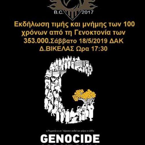 Οι Αετοί Βέροιας τιμούν τη μνήμη των αδικοχαμένων Ελλήνων του Πόντου