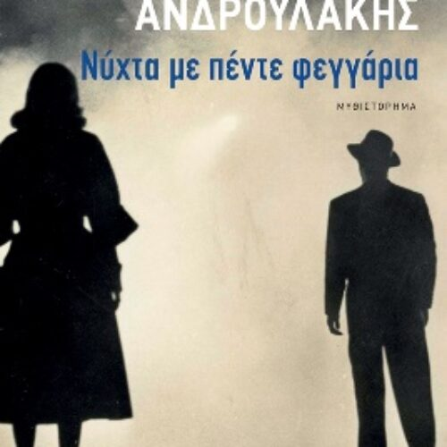 """Παρουσίαση Βιβλίου στη Βέροια. Μίμης Ανδρουλάκης """"Νύχτα με πέντε Φεγγάρια"""" στο Εκκοκκιστήριο Ιδεών"""