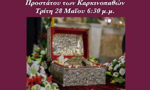 Πανηγυρίζει ο Ι. Ναός του Αγ. Λουκά του Ιατρού στην Ι.Μ. Παναγίας Δοβρά Βέροιας