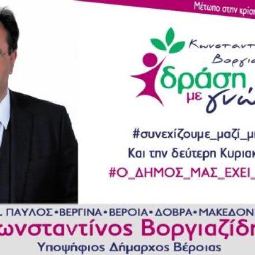 """Κώστας Βοργιαζίδης: """"Την Κυριακή ψηφίζουμε για Δήμαρχο εκείνον που μπορεί να οδηγήσει τον τόπο στο δρόμο της ανάπτυξης και της ευημερίας"""""""