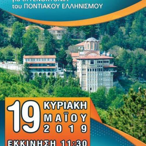 2ος Αγώνας Ορεινού Τρεξίματος Μνήμης και Θυσίας - Παναγία Σουμελά 19 Μαϊου