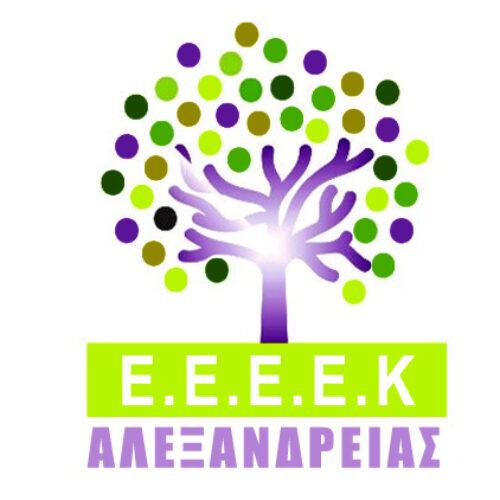Ευχαριστήριο του ΕΕΕΕΚ Αλεξάνδρειας