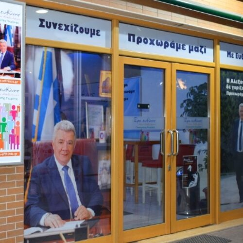 Πρόσκληση εγκαινίων εκλογικού κέντρου Παναγιώτη Γκυρίνη στην Αλεξάνδρεια