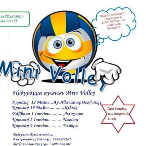 Τουρνουά Mini Volley - Το πρόγραμμα των αγώνων