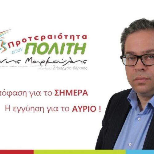 Καυστική η δήλωση του Αντώνη Μαρκούλη για το αποτέλεσμα των Δημοτικών Εκλογών