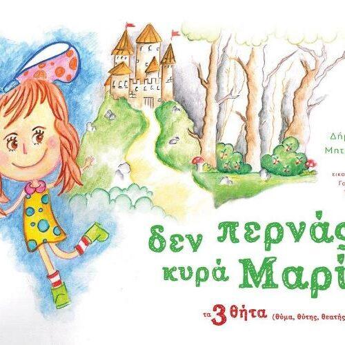 """Παρουσίαση παιδικού βιβλίου στη Νάουσα. Δήμητρα Μητρέντση """"Δεν περνάς κυρά Μαρία!"""""""