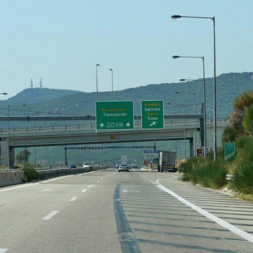 Κυκλοφοριακές ρυθμίσεις  στην Εγνατία Οδό στον ανισόπεδο κόμβο Βέροιας