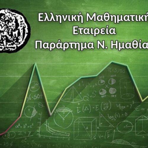 """Η ΕΜΕ Ημαθίας για τη Β' Φάση του Μαθηματικού Διαγωνισμού """"Στέλιος Μιόγλου"""""""