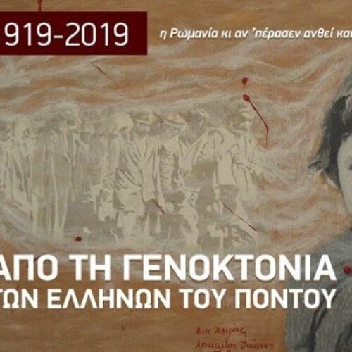 Η Π.Ε. Ημαθίας για τις εκδηλώσεις μνήμης της Γενοκτονίας των Ελλήνων του Πόντου