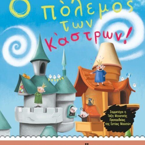 """Παρουσίαση βιβλίου στη Νάουσα. Εύα Ιεροπούλου """"Ο πόλεμος των κάστρων"""""""