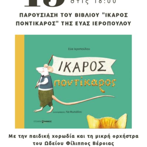 Παρουσίαση βιβλίου στη Βέροια. Εύα Ιεροπούλου «Ίκαρος Ποντίκαρος»