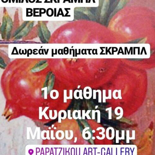 Όμιλος Σκραμπλ Βέροιας: Δωρεάν μαθήματα  Σκραμπλ, Papatzikou Art - Gallery