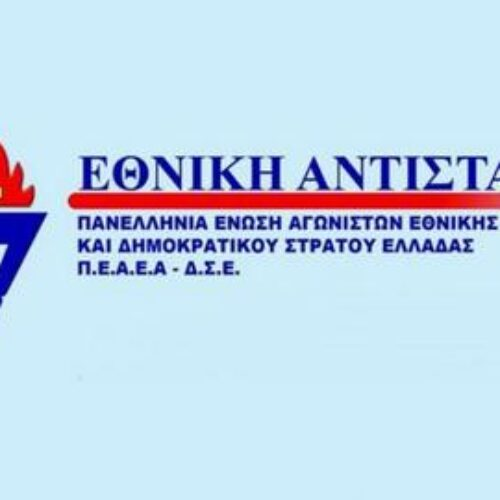 """Κάλεσμα για υπερψήφιση τουΚΚΕ και της """"Λαϊκής Συσπείρωσης"""" από το Παράρτημα ΠΕΑΕΑ - ΔΣΕΝάουσας"""