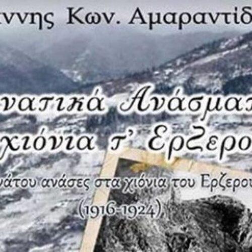 """Η Εύξεινος Λέσχη Βέροιας παρουσίασε το βιβλίο του Γιάννη Αμαραντίδη """"Θανατικά Ανάσματα σα σχιόνια τ΄ Ερζερουμή"""""""