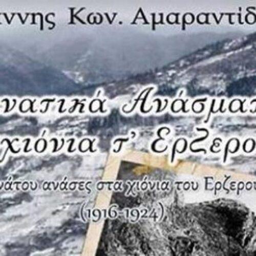 Παρουσίαση βιβλίου Γιάννη Αμαραντίδη στην Εύξεινο Λέσχη Βέροιας
