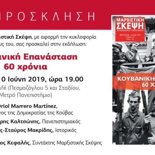 """Αθήνα, εκδήλωση: """"Κουβανική Επανάσταση 60 χρόνια"""""""