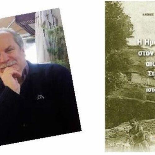 Στα Ριζώματα παρουσιάζεται την Κυριακή 5 Μαΐου το νέο βιβλίο του Αλέκου Χατζηκώστα