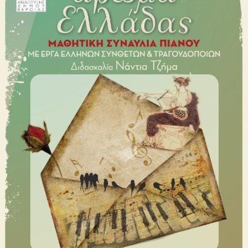 Το πρόγραμμα Ιουνίου των μαθητικών εκδηλώσεων της ΚΕΠΑ Δήμου Βέροιας