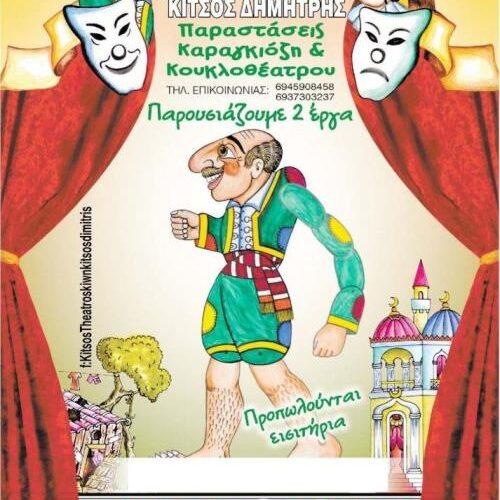 """Κουκλοθέατρο και θέατρο σκιών: """"Ο Καραγκιόζης Γαμπρός""""στη Βέροια,  Δευτέρα 24 Ιουνίου"""