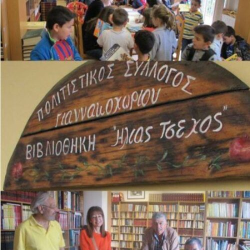 Βιβλιοθήκη Γιαννακοχωρίου -  Καλοκαιρινό ωράριο