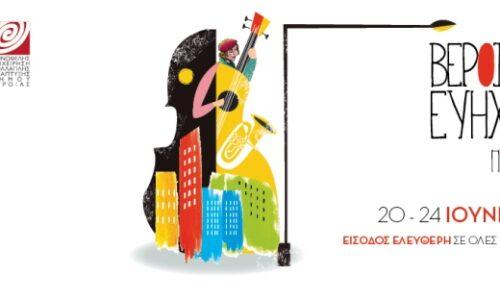 Ξεκινά σήμερα στη Βέροια η Εύηχη Πόλη  - Το αναλυτικό πρόγραμμα 20 - 24 Ιουνίου 2019
