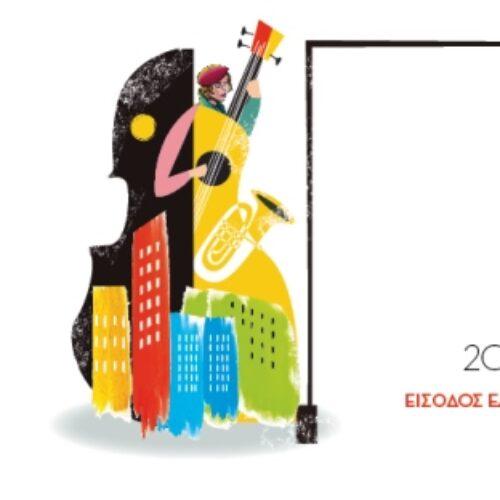 Βέροια Εύηχη Πόλη  20 - 24 Ιουνίου 2019 - Το αναλυτικό πρόγραμμα