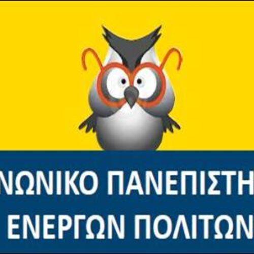 Πρόσκληση από το Κοινωνικό Πανεπιστήμιο Ενεργών Πολιτών