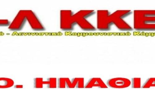Εκδήλωση της Κ.Ο. του Μ-Λ ΚΚΕ ενόψει των εκλογών στη Βέροια