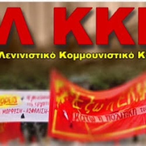 Στηρίξτε τις δυνάμεις της αντίστασης και του αγώνα!