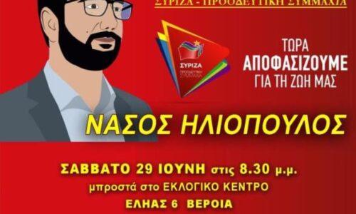 Συγκέντρωση του ΣΥΡΙΖΑ στη Βέροια