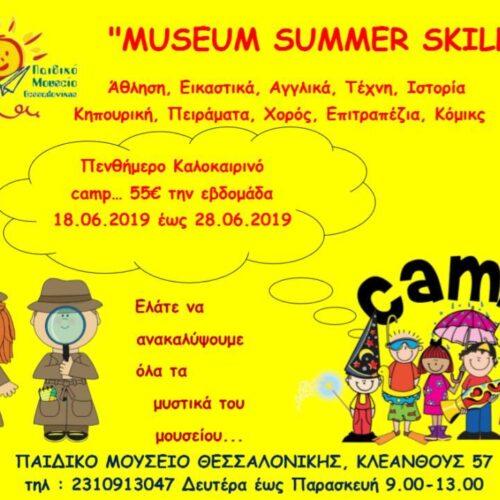 Το θερινό πρόγραμμα δημιουργικής απασχόλησης από το Παιδικό Μουσείο Θεσσαλονίκης