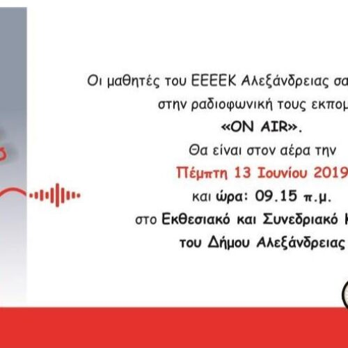 """On air"". Πρόσκληση σε ραδιοφωνική εκπομπή από τους μαθητές του ΕΕΕΕΚ Αλεξάνδρειας"