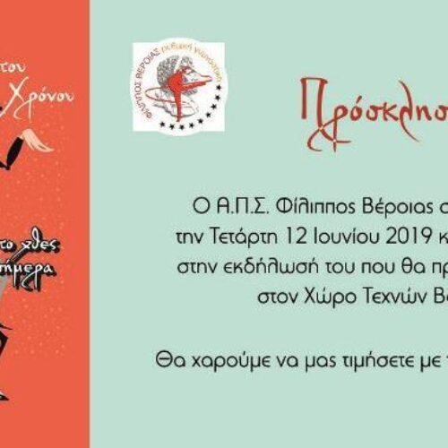 Πρόσκληση σε εκδήλωση του Τμήματος Ρυθμικής Γυμναστικής του Φίλιππου Βέροιας