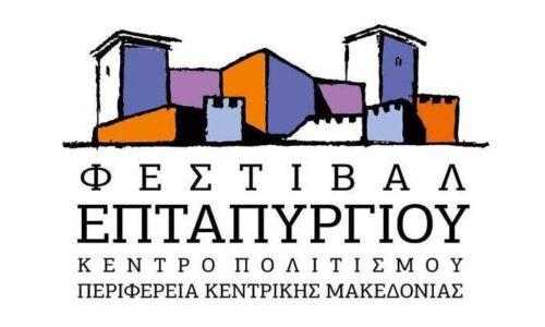 Φεστιβάλ Επταπυργίου, 2 έως 22 Ιουλίου - Αναλυτικό Πρόγραμμα