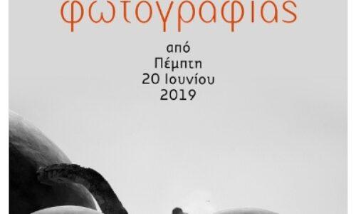 """""""10 χρόνια Αντίθεσης"""". Έκθεση της Φωτογραφικής Ομάδας Βέροιας"""