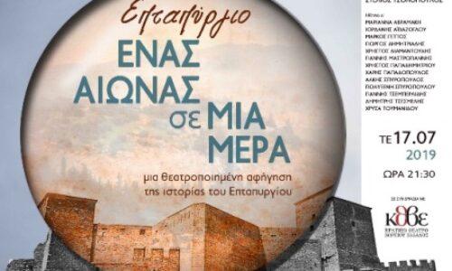 """Φεστιβάλ Επταπυργίου: """"Επταπύργιο - Ένας αιώνας σε μια μέρα 1899-1989"""", Τετάρτη 17 Ιουλίου"""