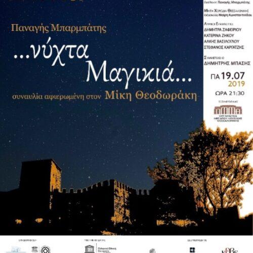 """Φεστιβάλ Επταπυργίου: """"Νύχτα Μαγικιά…"""", Παρασκευή 19 Ιουλίου"""