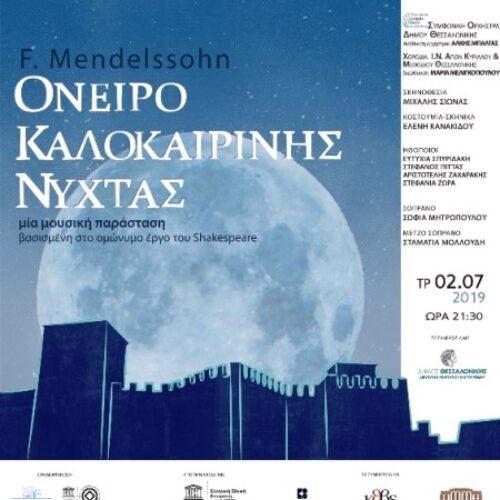 Φεστιβάλ Επταπυργίου: «Όνειρο Καλοκαιρινής Νύχτας» του Felix Mendelssohn, Τρίτη 2 Ιουλίου