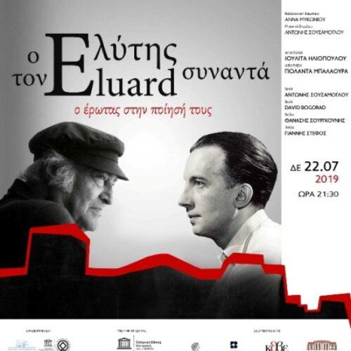 """Φεστιβάλ Επταπυργίου: """"Ο Ελύτης συναντά τον Ελυάρ"""", Δευτέρα 22 Ιουλίου"""