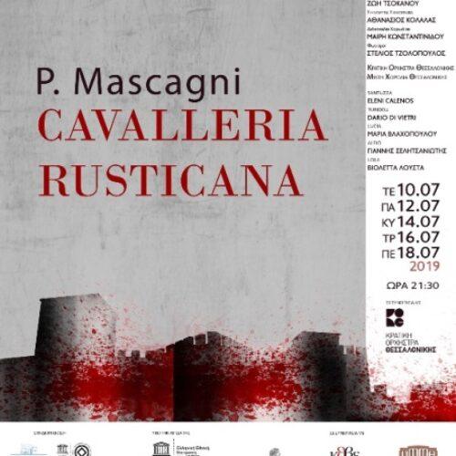 """Φεστιβάλ Επταπυργίου: """"Cavalleria Rusticana"""" του P. Mascagni, 10, 12, 14, 16 & 18 Ιουλίου"""