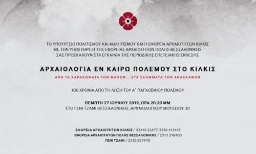 """Περιοδική επετειακή  έκθεση στη Θεσσαλονίκη. """"Αρχαιολογία εν καιρώ πολέμου στο Κιλκίς..."""""""