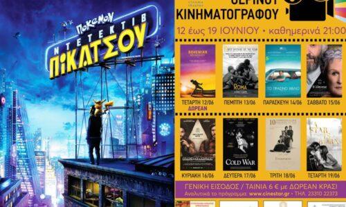 Το πρόγραμμα του κινηματογράφου ΣΤΑΡ στη Βέροια, από Πέμπτη 13 έως και Τετάρτη 19 Ιουνίου