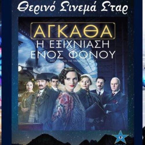 Το πρόγραμμα του κινηματογράφου ΣΤΑΡ στη Βέροια, από Πέμπτη 20 έως και Τετάρτη 26 Ιουνίου